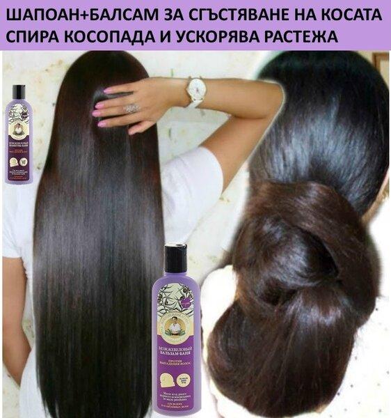 Шампоан за сгъстяване на косата  и балсам с Хвойна - стопира косопада и ускорява на растежа