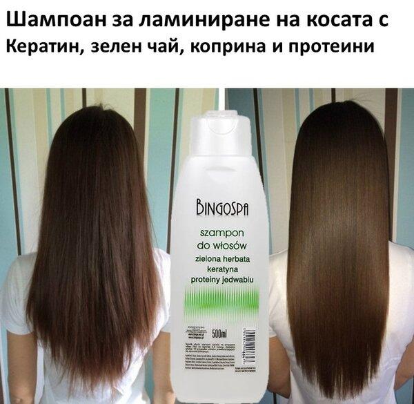 Шампоан за ламиниране на суха коса с Кератин