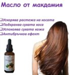 Масло от макдамия за растеж на косата и повече блясък