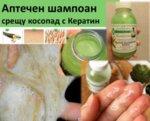 Аптечен шампоан срещу косопад с Кератин