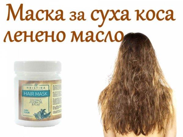 Маска за суха коса и растеж с кокосово и ленено масло