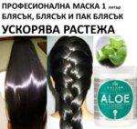 Професионална маска за растеж на косата с алое вера
