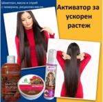 Активатор за растеж на косата-шампоан за ускорен растеж, маска активатор и спрей с чемерика