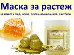 Маска за растеж на косата с мед мляко и зехтин