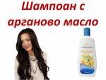 Шампоан за растеж на косата