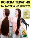 Комплект за растеж на косата Конско чудо