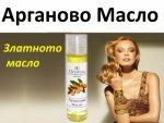 Арганово масло за растеж на косата и срещу бръчки