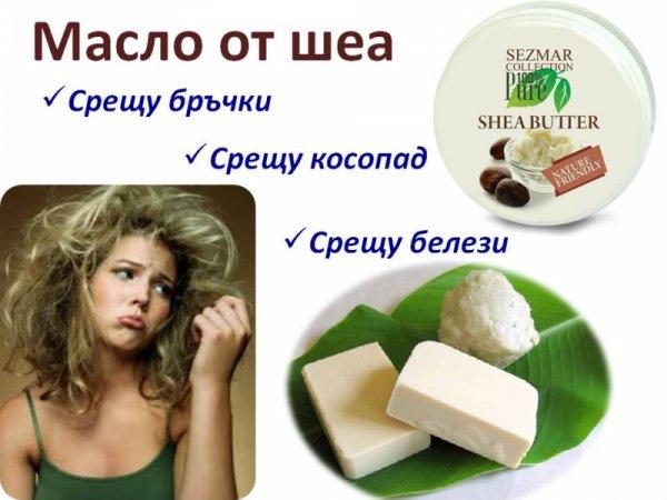Масло от шеа при стрии, белези, пигментация и за растеж на косата