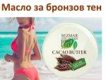 Подхранващо масло за тяло Какао за шоколадов тен