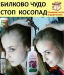 конски шампоан за косопад и растеж пониква нова коса Билково чудо срещу косопад - шампоан+маска+лосион-bilkovo-chudo-stop-kosopad-konski-shampona-konski-vitamin-ampuli-rasteg-ponikva-kosa-kon