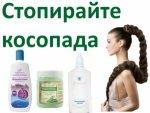bilkovo-chudo-stop-kosopad-konski-shampona-konski-vitamin-ampuli-rasteg-ponikva-kosa-konska-terapiya-bilki-za-rasteg-domashna-maska-za-byrz-rastej -конски-шампоан-за-бърз растеж на косата и с
