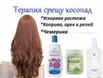bilkovo-chudo-stop-kosopad-konski-shampona-konski-vitamin-ampuli-rasteg-ponikva-kosa-konska-terapiya-bilki-za-rasteg-domashna-maska-za-byrz-rastej