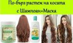 Шампоан и маска за растеж на косата