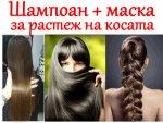 конски шампоан за гъста коса и поникване на нова коса много бърз растеж, маска за растеж на косата с 10 см за един месец