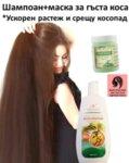 конски шампоан за гъста  коса Шампоан и маска за растеж на косата