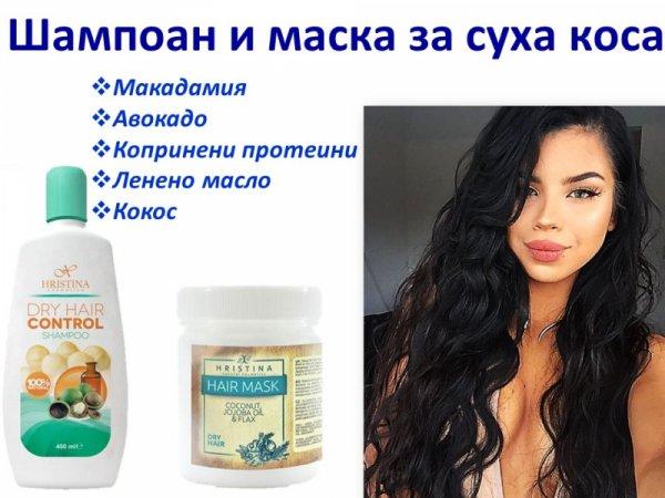 Натурален шампоан и маска за суха коса