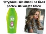 Шампоан за бърз растеж на косата Хмел