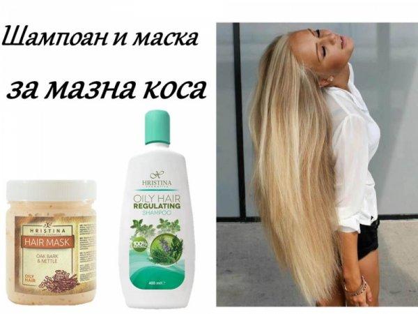 Шампоан и маска за мазна коса и мазни корени