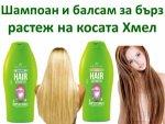 Шампоан и балсам за растеж на косата с Хмел