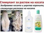 Ускорител за бърз растеж на косата