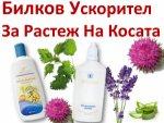 Ускорител за бърз растеж на косата от шампоан и лосион с мощни билки