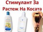 shampoan-za-byrz-rasteg-na-kosata-maska-za-kosa- za rasteg-uskoritel-losion-s-chemerika-repej-kopriva-ricinovo-maslo-7