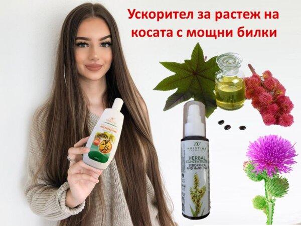 Ускорител за бърз растеж на косата от шампоан и лосион с чемерика и  мощни билки