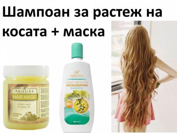 Шампоан за бърз растеж на косата и маска ускоряваща растежа