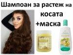 Шампоан за бърз растеж на косата и маска