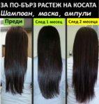 шампоан за бърз растеж на косата и маска мнение