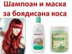 Шампоан и маска за боядисана коса