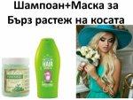 Шампоан и маска за бърз растеж на косата с Репей, Хмел и Коприва