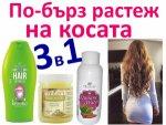Шампоан за много бърз растеж на косата, shampoan za mnogo birz rasteg na kosata s maska I hininova voda konski vitamin, domashan maska za kosa