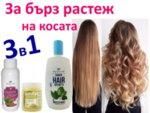 Шампоан за много бърз растеж на косата, shampoan za mnogo birz rasteg na kosata s maska I hininova voda konski vitamin, domashan maska za kosaКомплект, стимулиращ растежа на косата