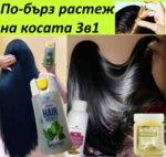 Комплект, стимулиращ растежа на косата