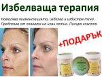 Избелваща терапия за лице от крем, пилинг и маска