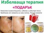 Избелваща терапия за лице от крем, пилинг и маска+подарък