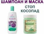 shampon-sreshtu-kosopad-maska-spira-kosopada