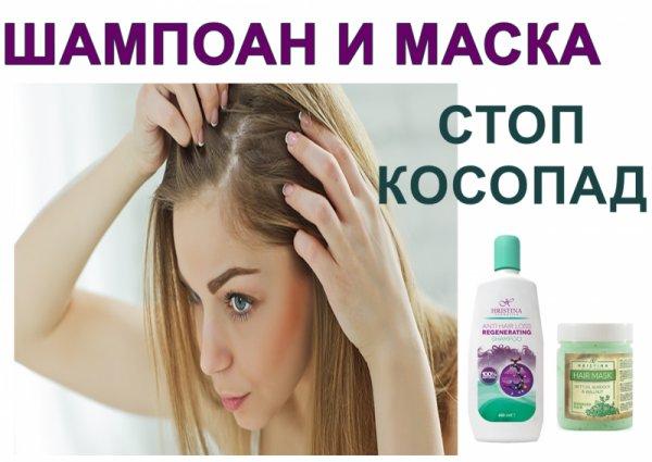 Комплект шампоан и маска срещу косопад и за растеж на косата
