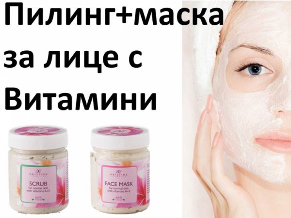 Маска за лице и пилинг с Витамини