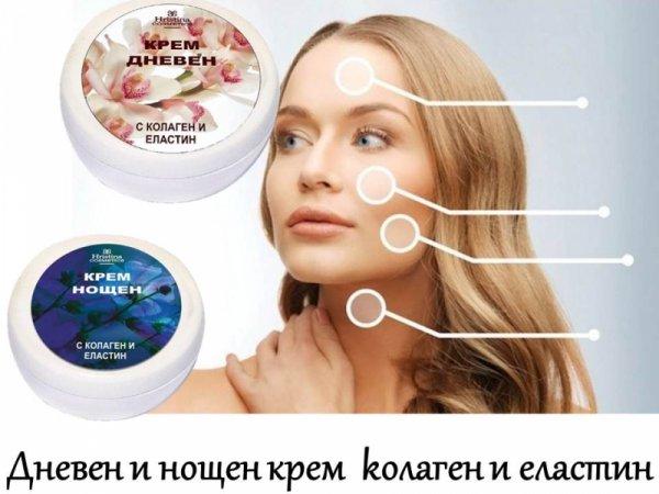 Подмладяващ дневен и нощен крем с колаген и еластин