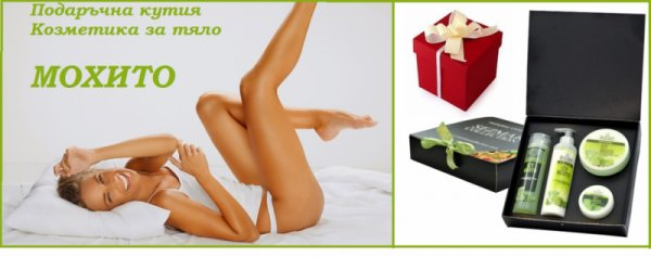 Подаръчна кутия козметика за тяло Мохито