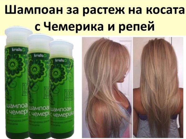 Шампоан за растеж на косата с чемерика