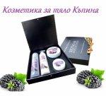 Подаръчна козметичнa кутия  - козметика за тяло Крем Къпина