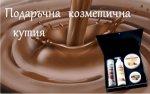 Подаръчна козметична кутия шоколад