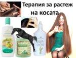 Билково чудо за растеж на косата - шампоан, маска и лосион