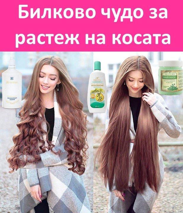 Билково конско чудо за растеж на косата- шампоан, маска и лосион