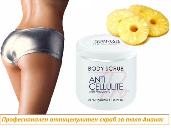Професионален антицелулитен скраб за тяло Ананас