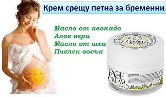 Крем срещу петна за бременни
