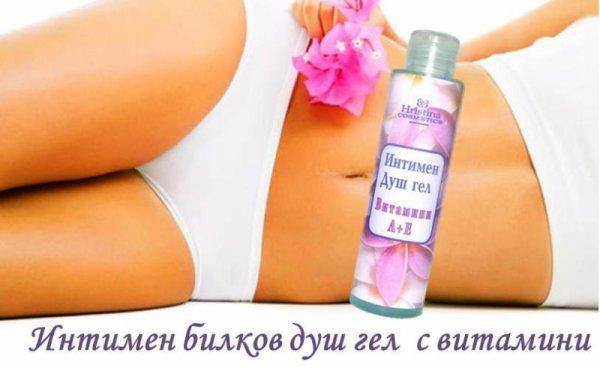 Интимен билков душ гел Витамини